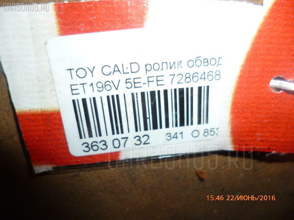 Ролик обводной TOYOTA CALDINA ET196V 5E-FE Фото 4