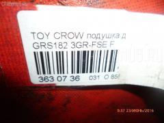 Подушка двигателя Toyota Crown GRS182 3GR-FSE Фото 4