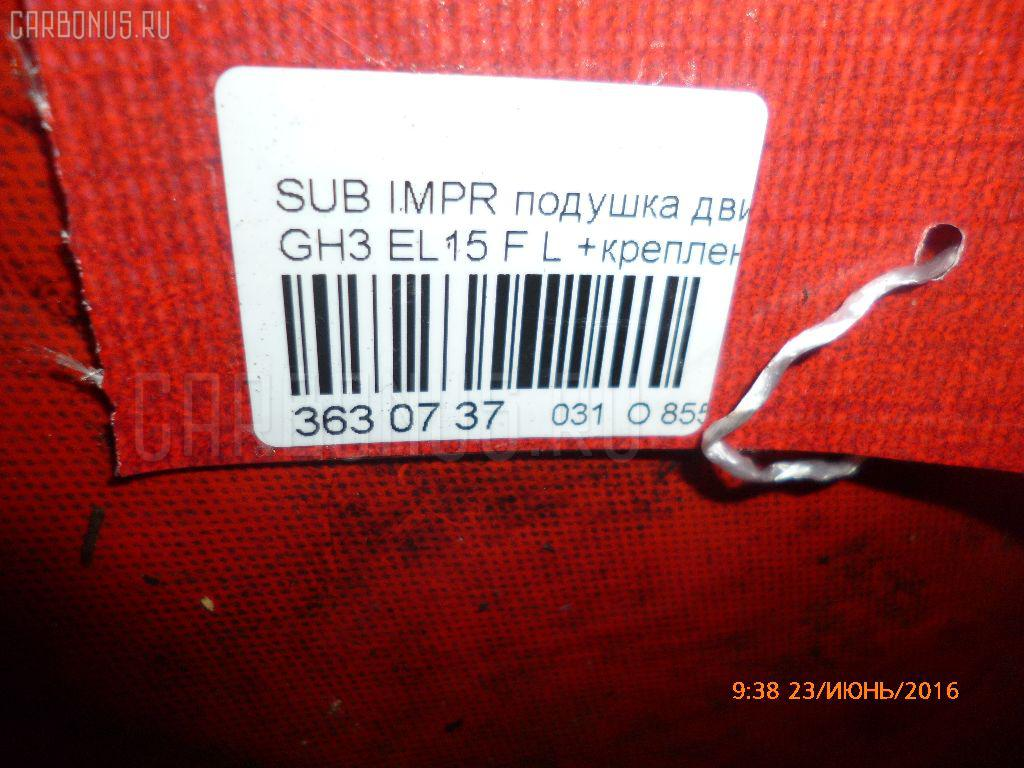 Подушка двигателя SUBARU IMPREZA WAGON GH3 EL15 Фото 4