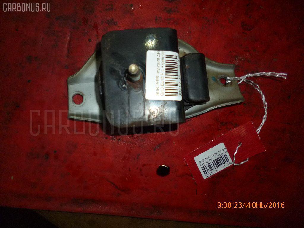 Подушка двигателя SUBARU IMPREZA WAGON GH3 EL15 Фото 2