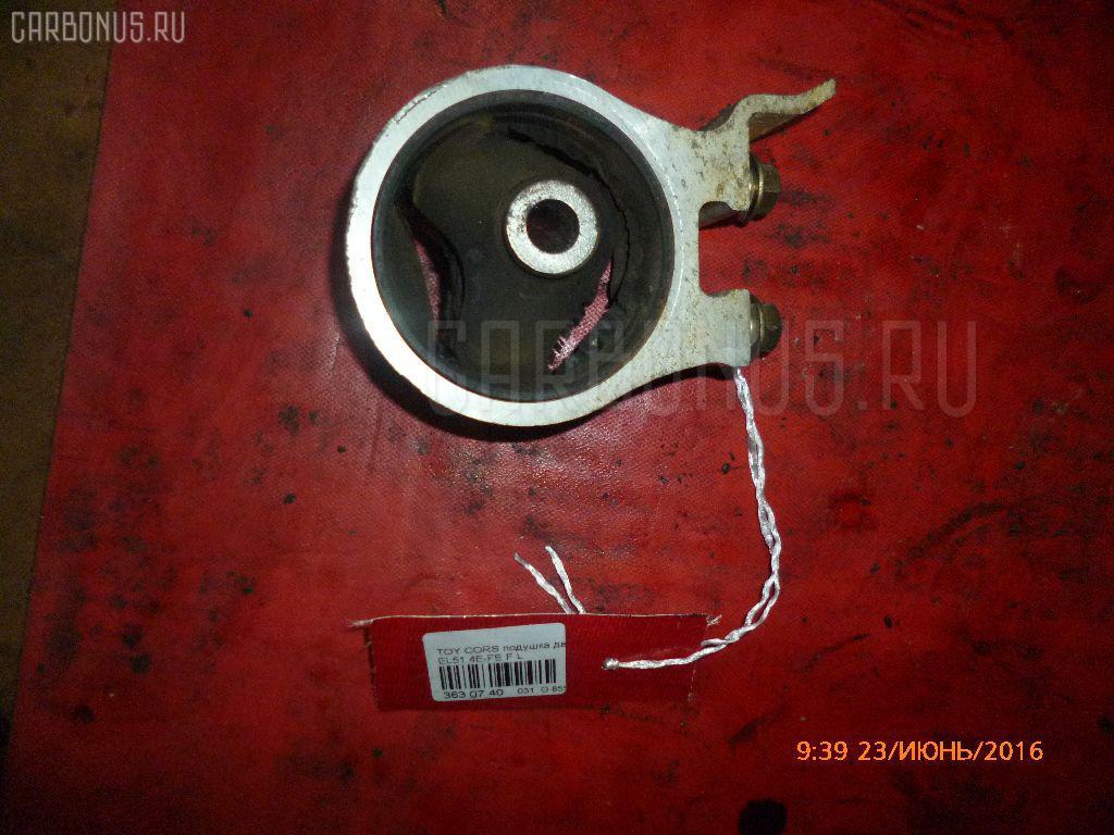 Подушка двигателя TOYOTA CORSA EL51 4E-FE. Фото 1