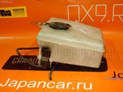 Бачок омывателя Toyota Chaser GX90 Фото 1