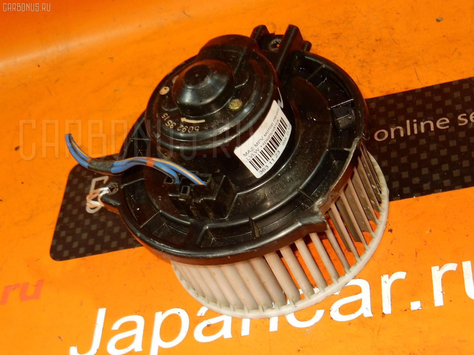 Мотор печки MAZDA MPV LVLW. Фото 1