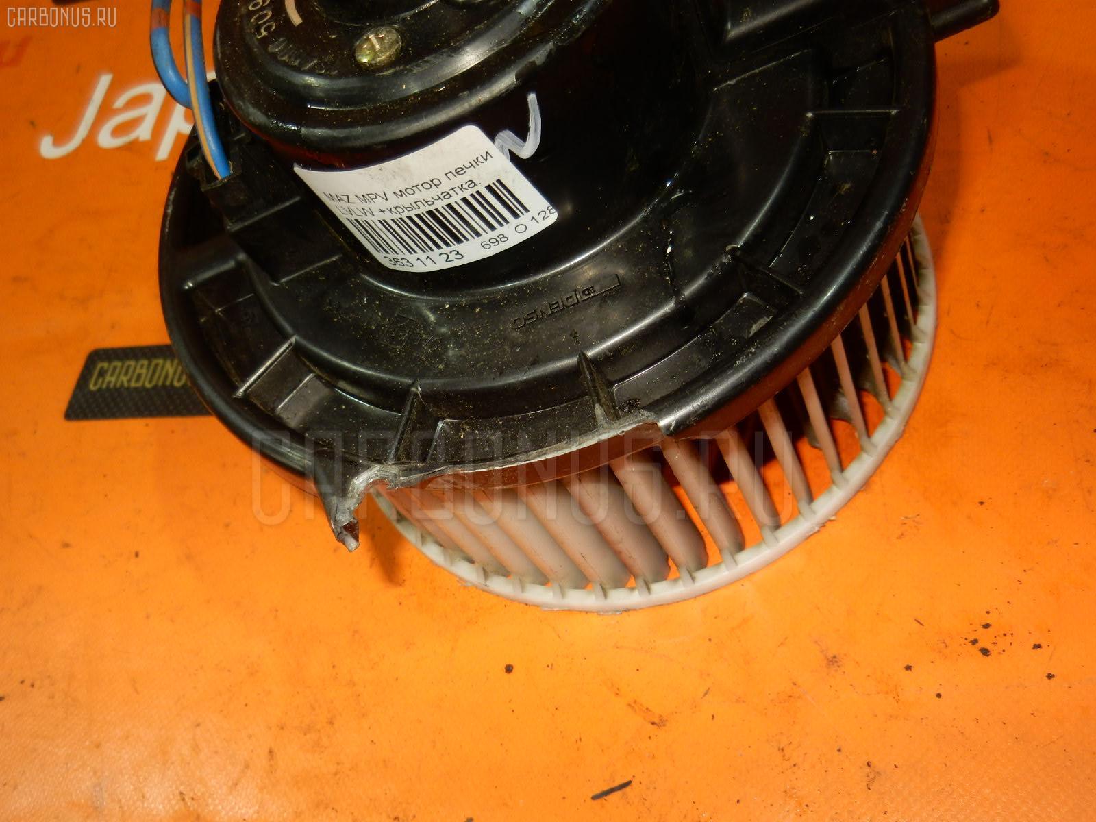 Мотор печки MAZDA MPV LVLW. Фото 3