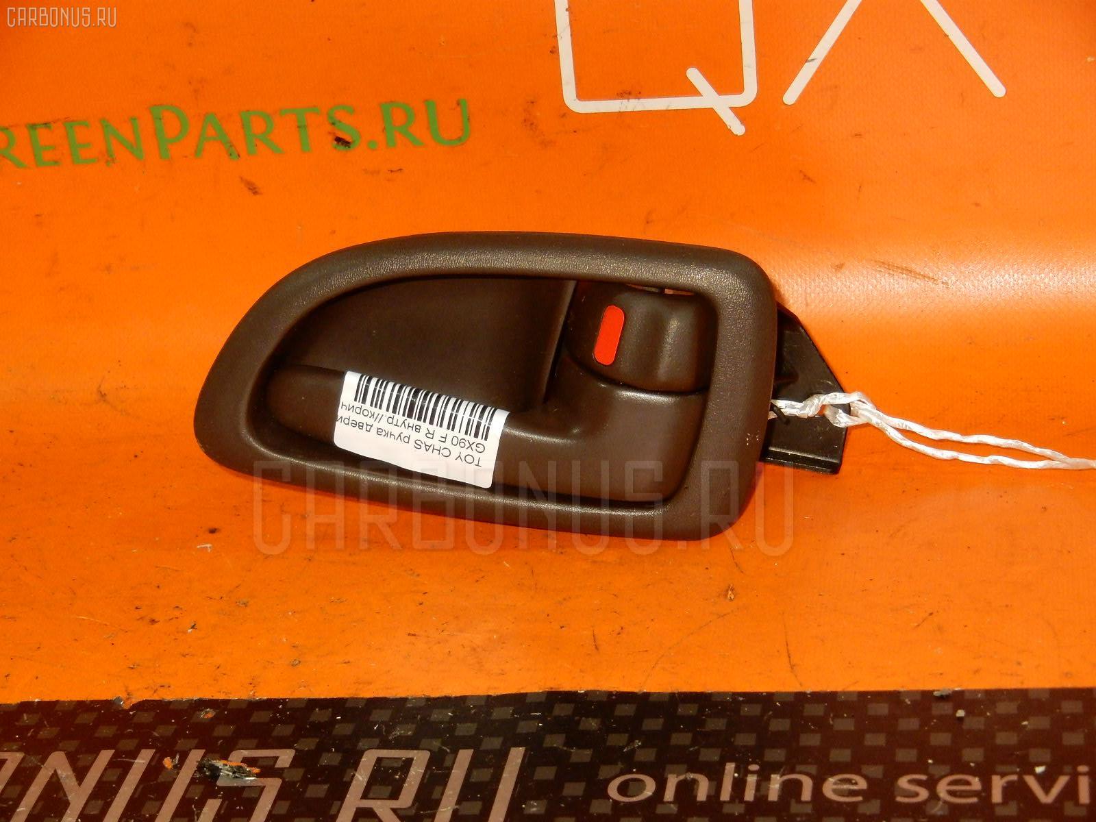 Ручка двери Toyota Chaser GX90 Фото 1