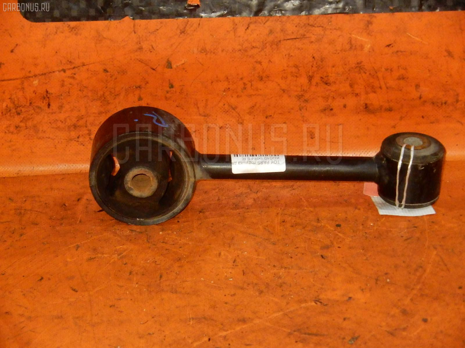 Подушка двигателя TOYOTA PASSO KGC10 1KR-FE. Фото 3