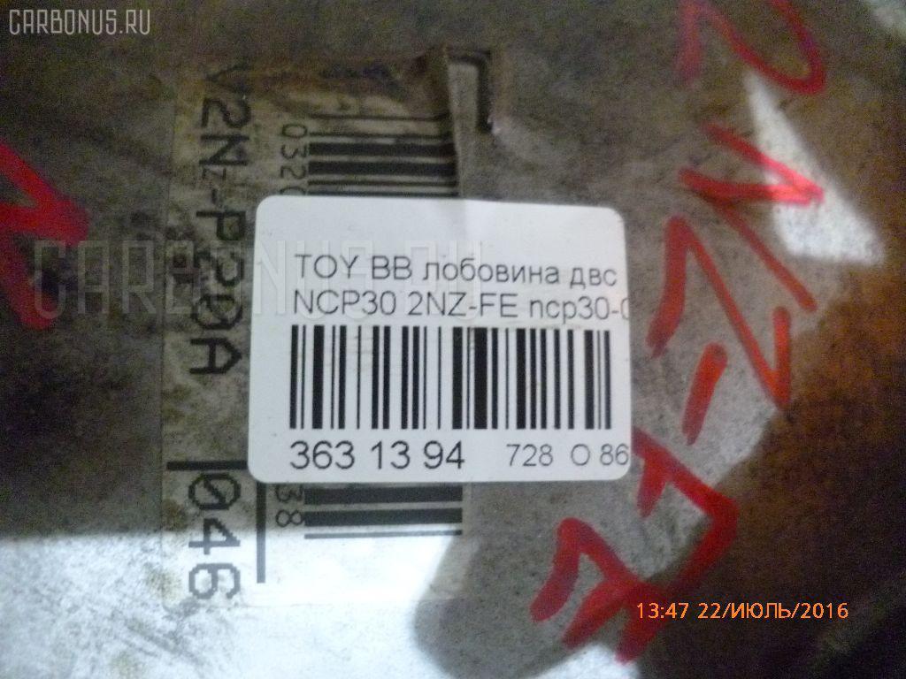 Лобовина ДВС TOYOTA BB NCP30 2NZ-FE Фото 3