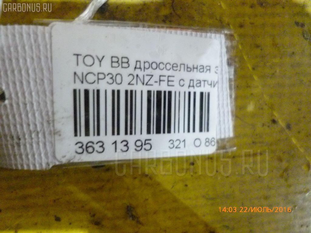 Дроссельная заслонка TOYOTA BB NCP30 2NZ-FE Фото 4