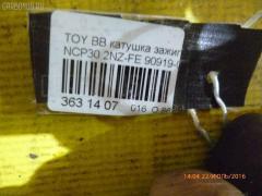 Катушка зажигания TOYOTA BB NCP30 2NZ-FE Фото 3