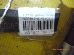 Датчик положения коленвала Toyota Bb NCP30 2NZ-FE Фото 3