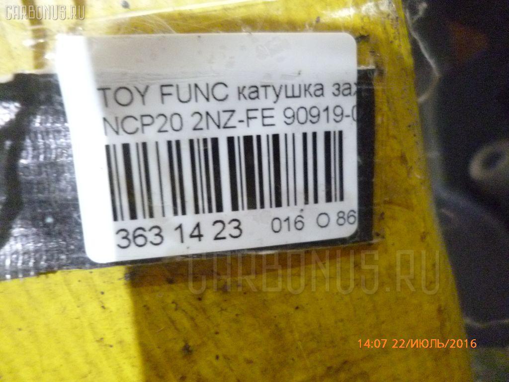 Катушка зажигания TOYOTA FUNCARGO NCP20 2NZ-FE Фото 2