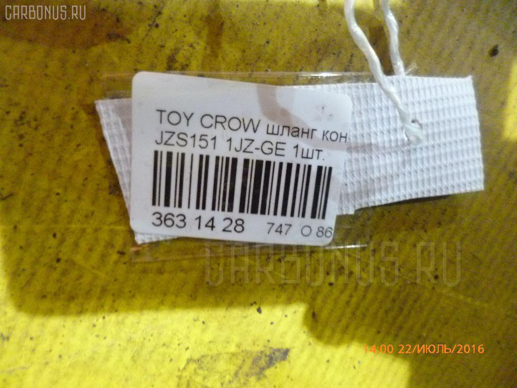 Шланг кондиционера TOYOTA CROWN JZS151 1JZ-GE Фото 3
