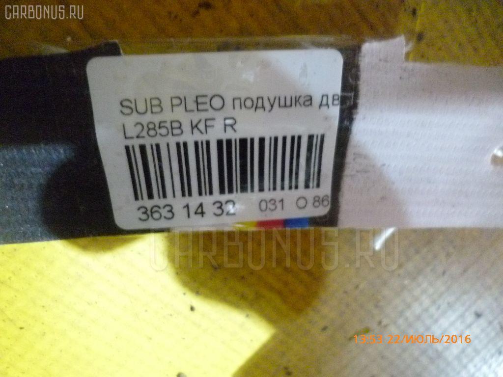 Подушка двигателя SUBARU PLEO L285B KF Фото 5