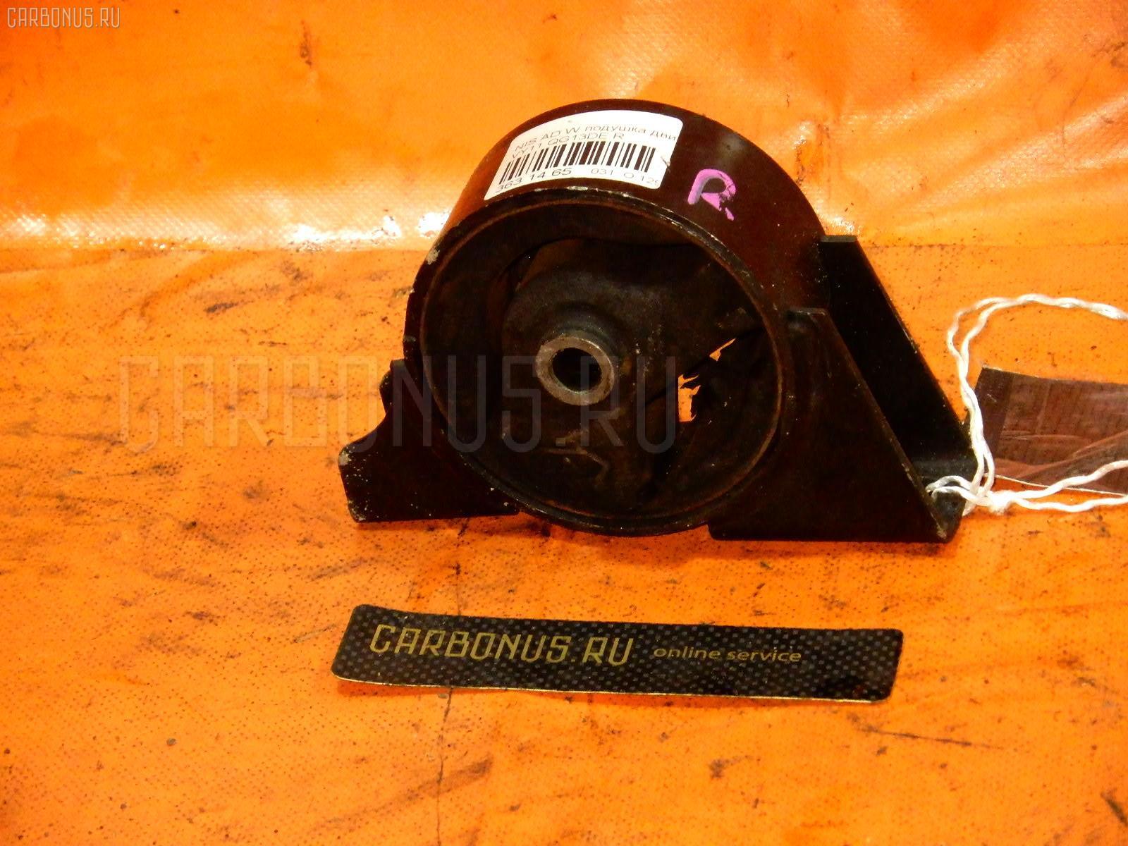 Подушка двигателя NISSAN AD WAGON VY11 QG13DE Фото 1