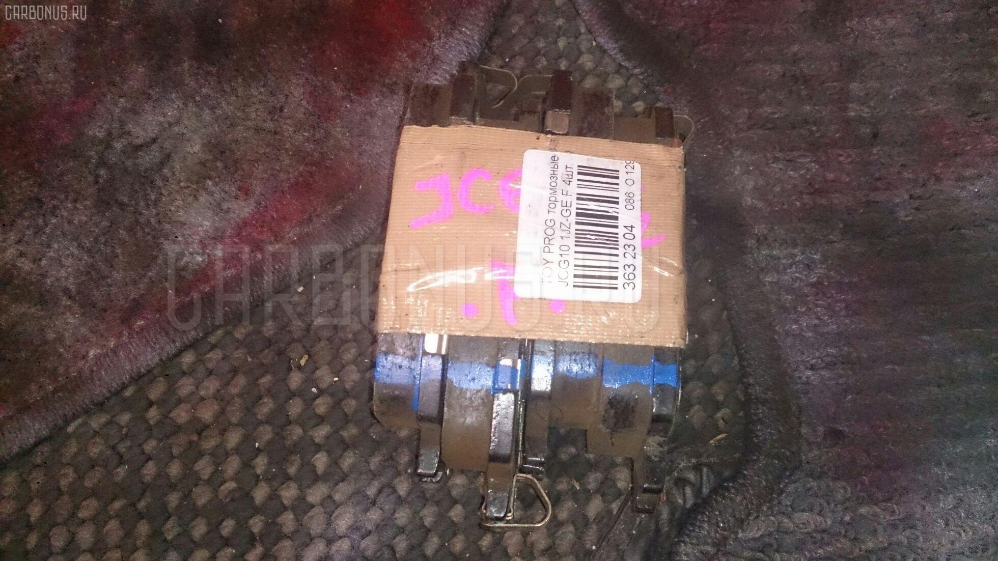 Тормозные колодки TOYOTA PROGRES JCG10 1JZ-GE. Фото 1