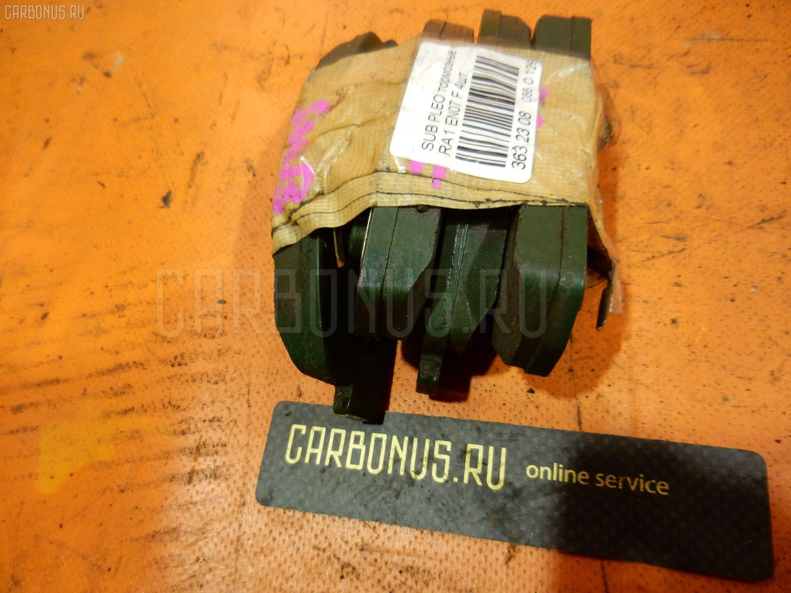 Тормозные колодки SUBARU PLEO RA1 EN07 Фото 2