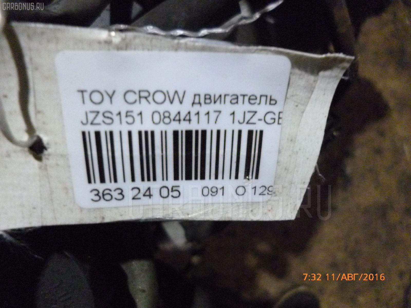 Двигатель TOYOTA CROWN JZS151 1JZ-GE Фото 12