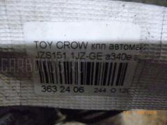 КПП автоматическая Toyota Crown JZS151 1JZ-GE Фото 14