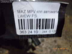 КПП автоматическая MAZDA MPV LWEW FS Фото 7