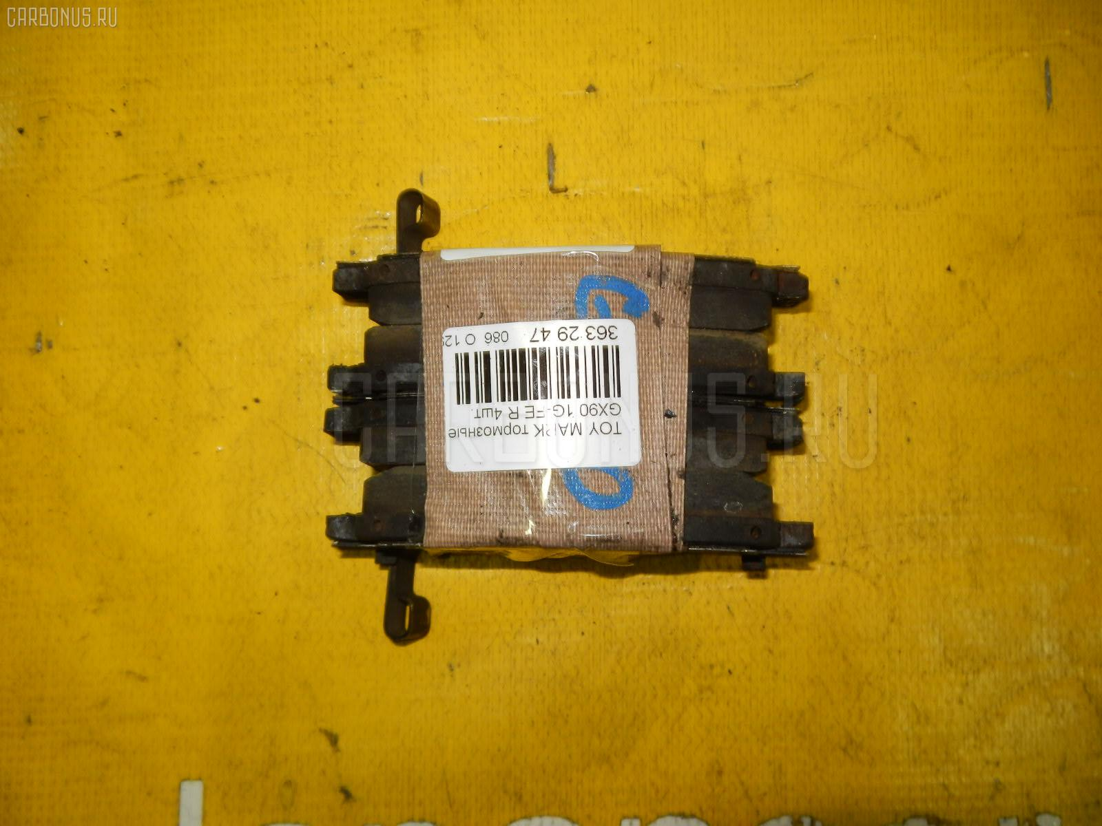 Тормозные колодки TOYOTA CHASER GX90 1G-FE. Фото 11