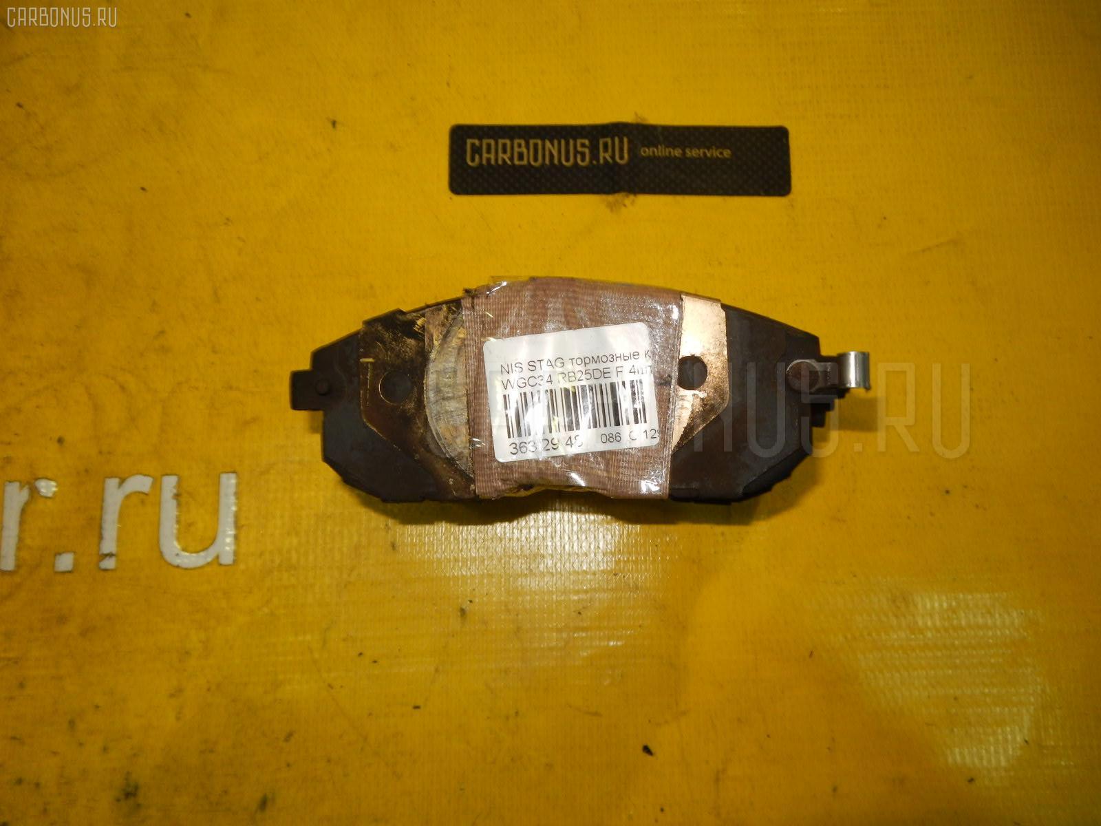 Тормозные колодки Nissan Stagea WGC34 RB25DE Фото 1
