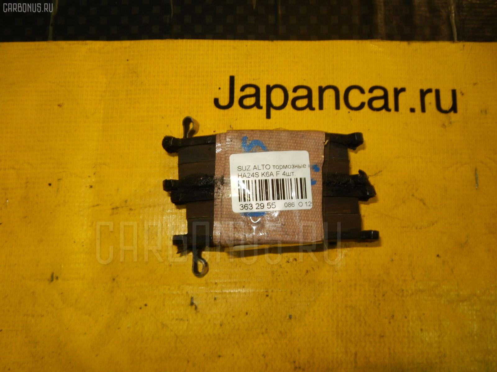 Тормозные колодки Suzuki Alto HA24S K6A Фото 1