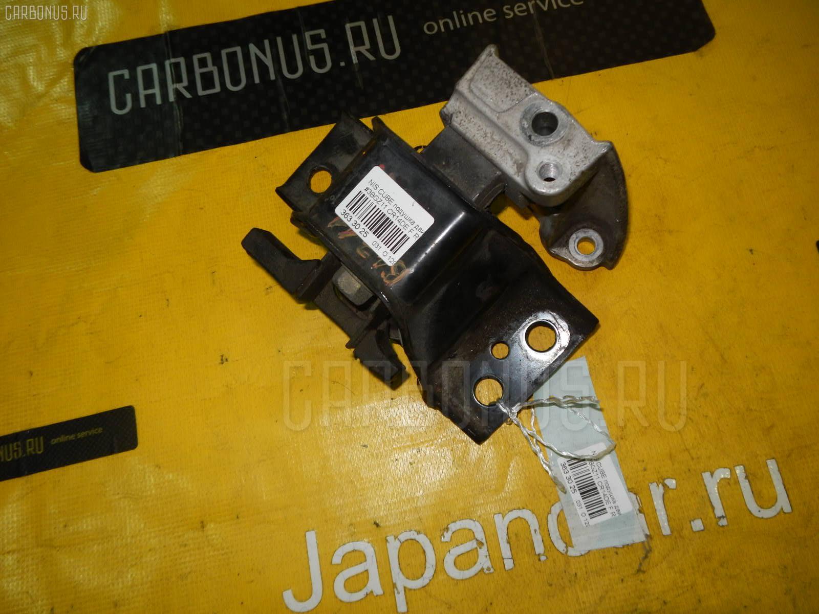 Подушка двигателя NISSAN CUBE CUBIC BGZ11 CR14DE Фото 1
