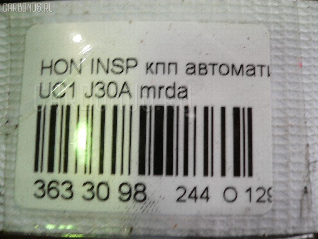 КПП автоматическая HONDA INSPIRE UC1 J30A Фото 10