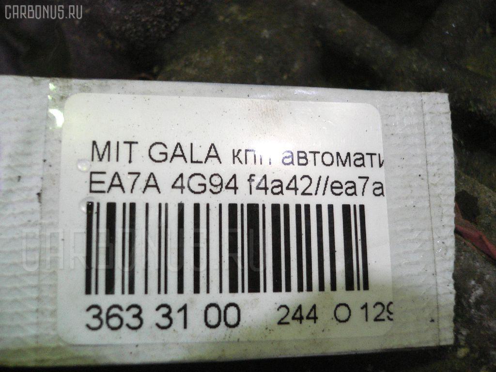 КПП автоматическая MITSUBISHI GALANT EA7A 4G94 Фото 8