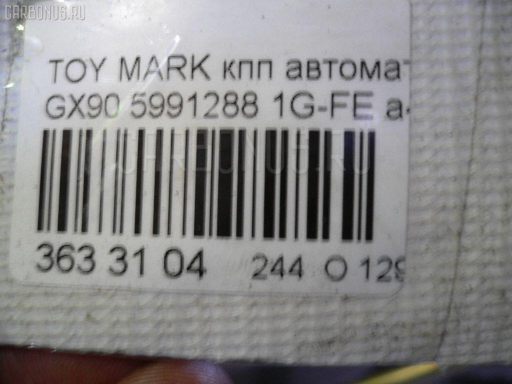 КПП автоматическая TOYOTA MARK II GX90 1G-FE Фото 8