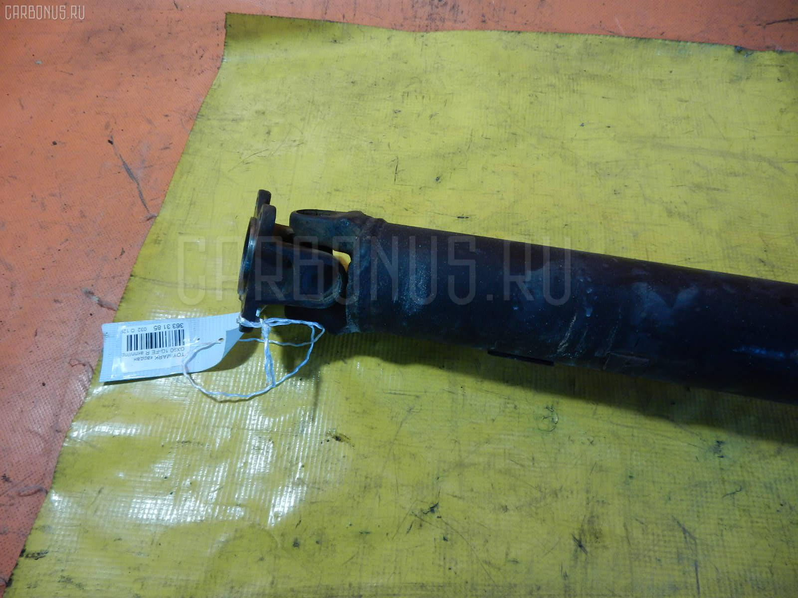 Кардан TOYOTA MARK II GX90 1G-FE. Фото 7