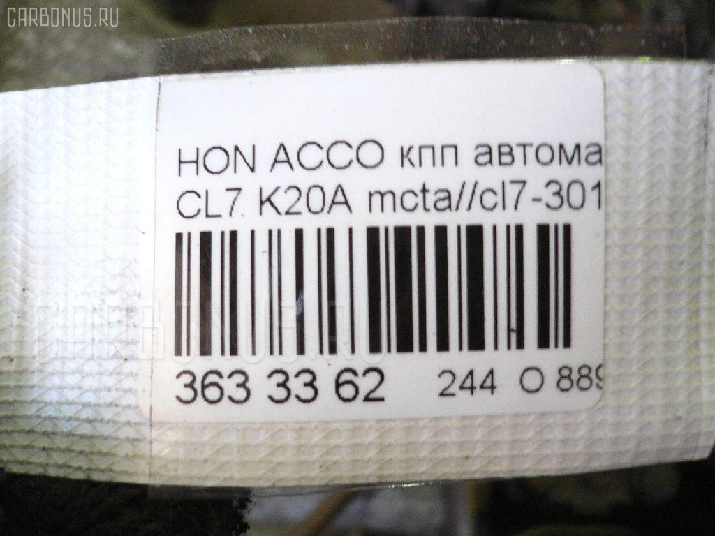 КПП автоматическая HONDA ACCORD CL7 K20A Фото 8