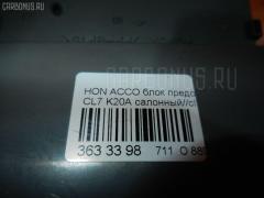 Блок предохранителей Honda Accord CL7 K20A Фото 4