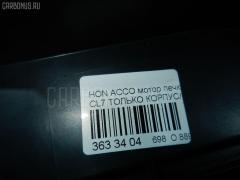 Мотор печки Honda Accord CL7 Фото 3