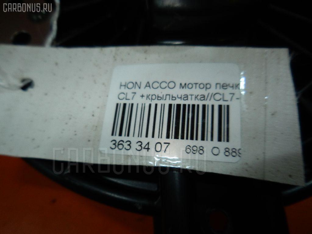 Мотор печки HONDA ACCORD CL7 Фото 3