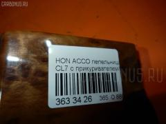 Пепельница Honda Accord CL7 Фото 3