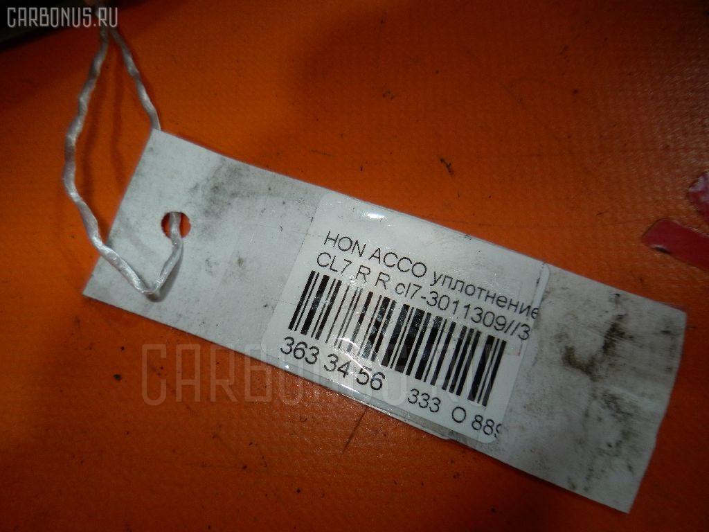 Уплотнение двери HONDA ACCORD CL7 Фото 2