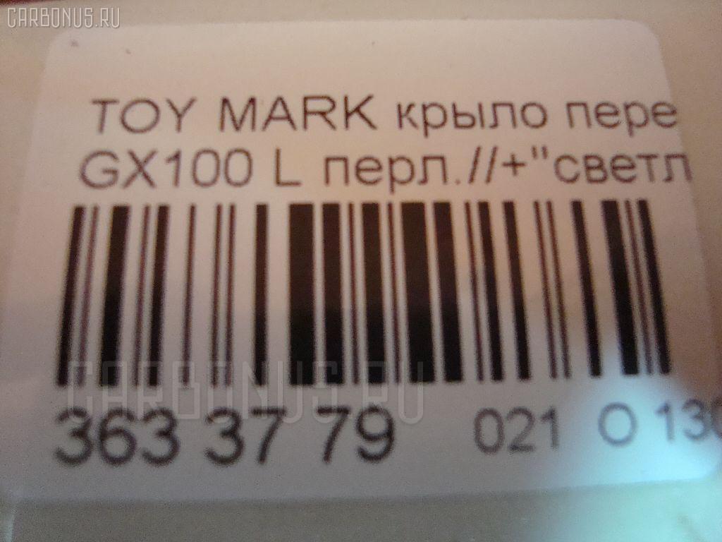 Крыло переднее TOYOTA MARK II GX100 Фото 3
