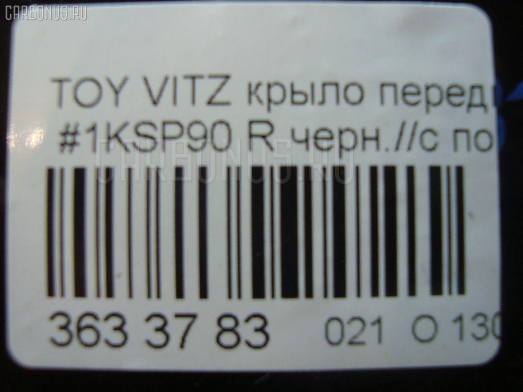 Крыло переднее TOYOTA VITZ KSP90 Фото 4