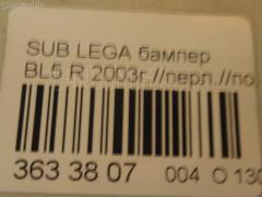 Бампер Subaru Legacy BL5 Фото 8