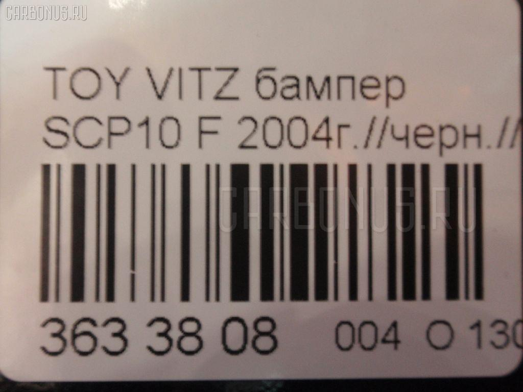 Бампер TOYOTA VITZ SCP10 Фото 8
