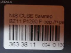 Бампер Nissan Cube BZ11 Фото 8