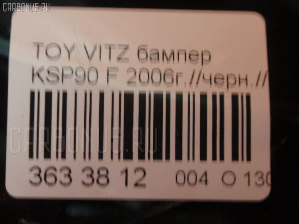 Бампер TOYOTA VITZ KSP90 Фото 7
