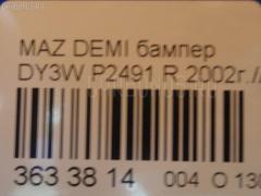Бампер Mazda Demio DY3W Фото 6