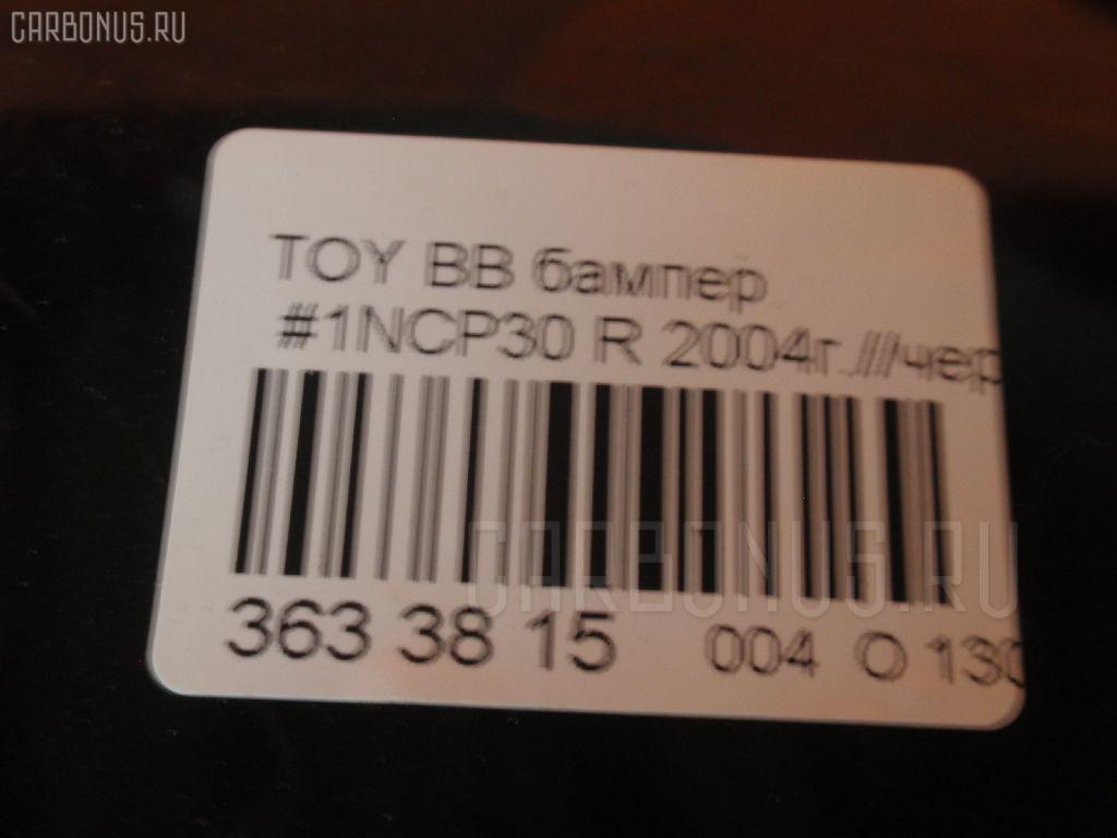 Бампер TOYOTA BB NCP30 Фото 5