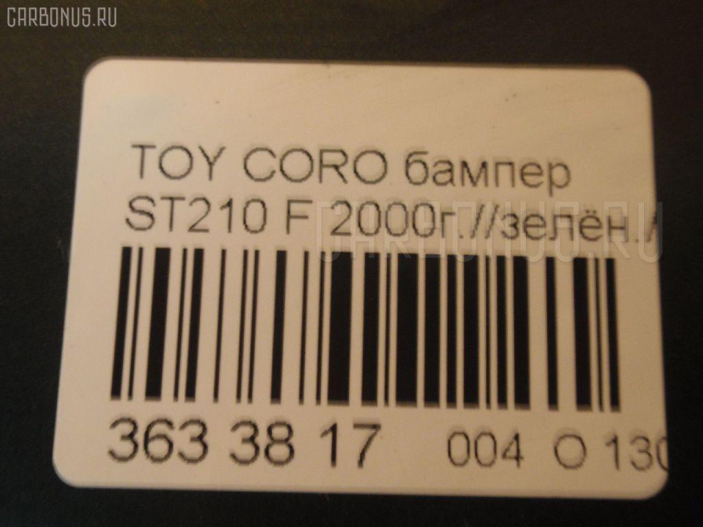 Бампер TOYOTA CORONA PREMIO ST210 Фото 7