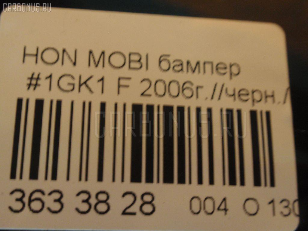 Бампер HONDA MOBILIO SPIKE GK1 Фото 5