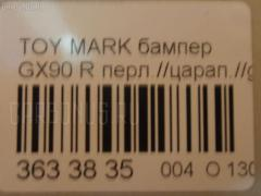 Бампер TOYOTA MARK II GX90 Фото 7