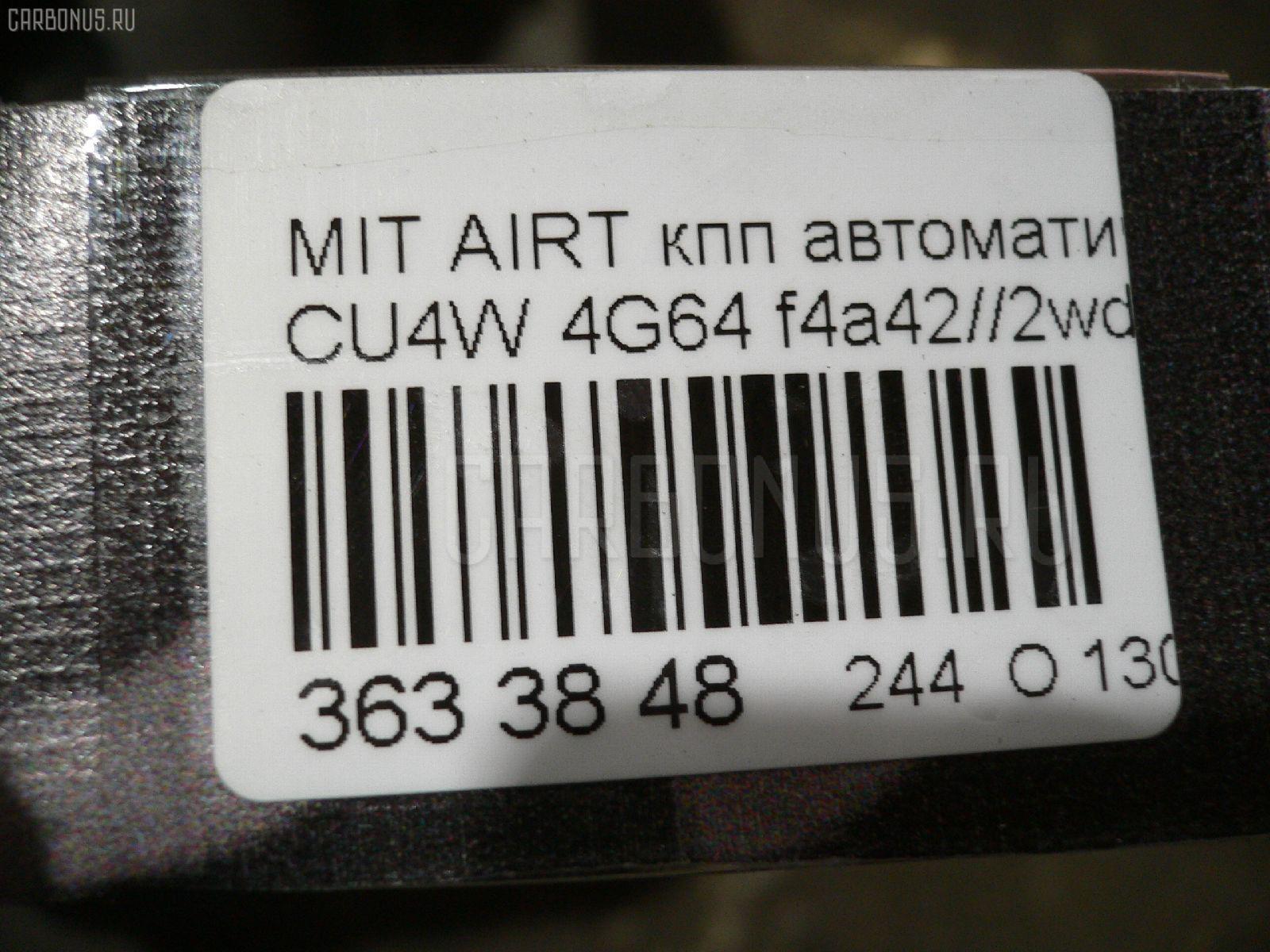 КПП автоматическая MITSUBISHI AIRTREK CU4W 4G64 Фото 7