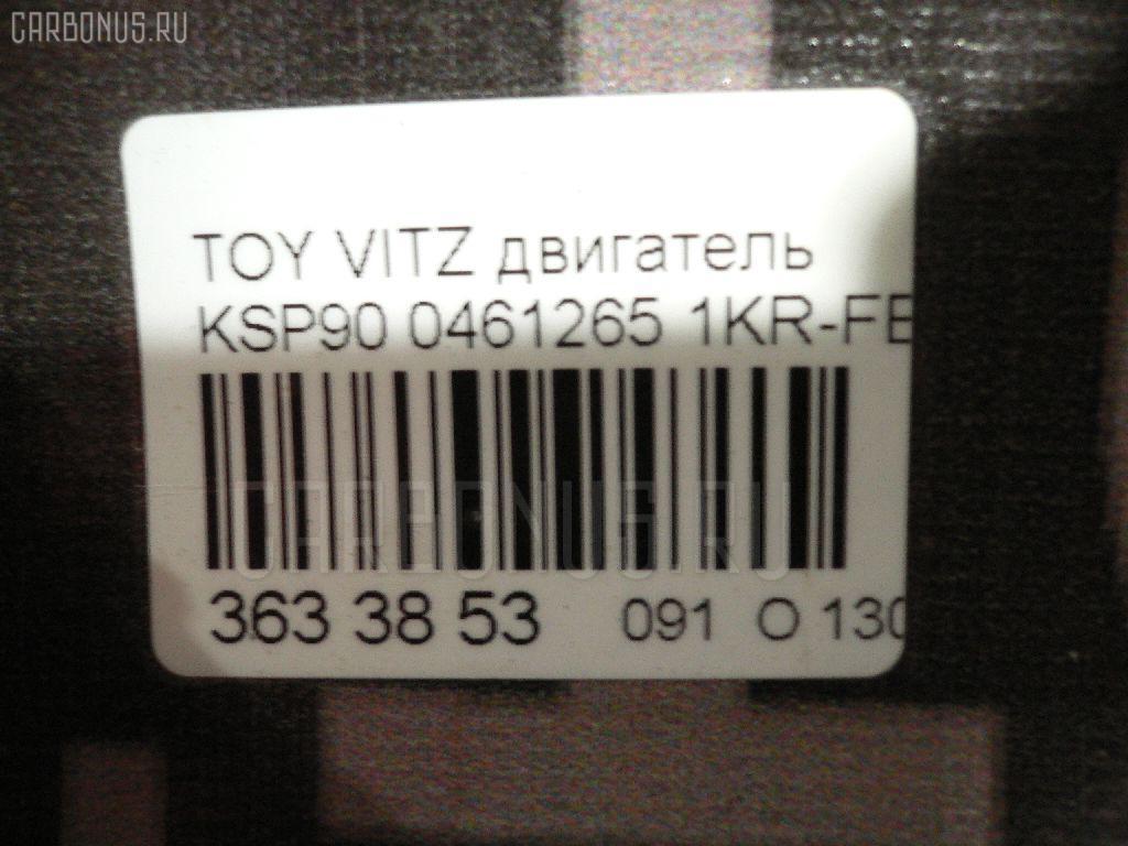 Двигатель TOYOTA VITZ KSP90 1KR-FE Фото 8